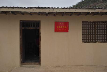Yan'an Bao'an Revolutionary Site