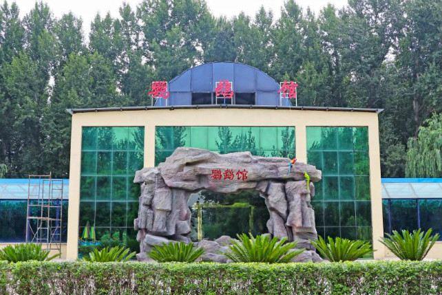 賈家莊民俗動物園1