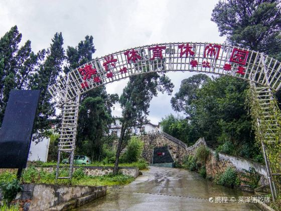 Aoxing Sports and Leisure Park