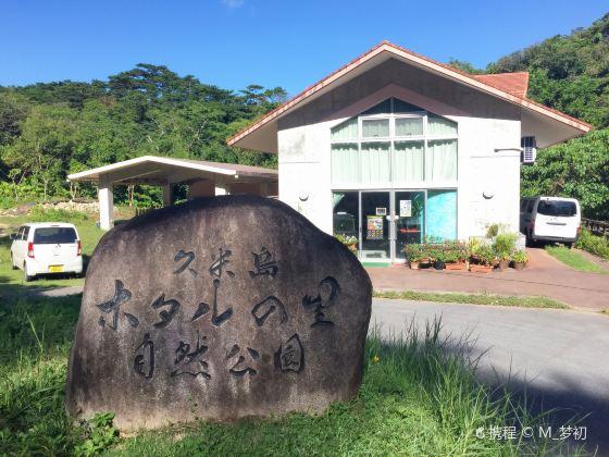 久米島町 久米島ホタル館
