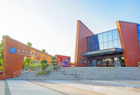 Quanzhou Puppet Theater