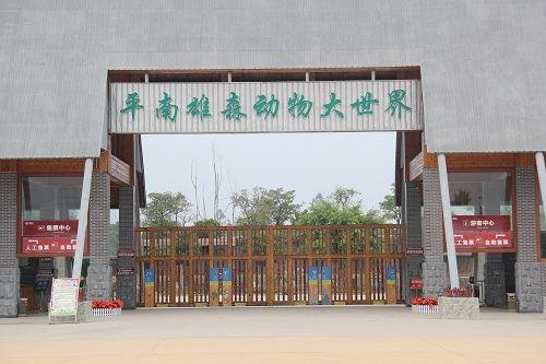 Pingnan Xiongsen Animal World4