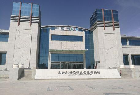 Kunlunshan Dizhi Park Museum