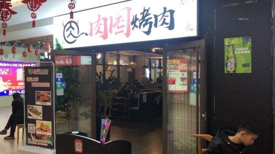肉囤烤肉(漢錦城四樓店)