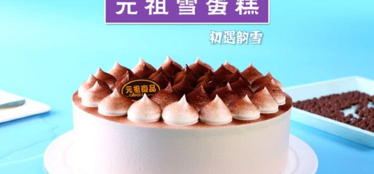 元祖食品(紅穀灘店)1
