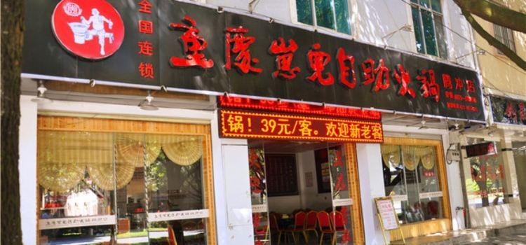 重慶崽兒自助火鍋3