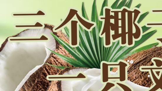 鳳喜記·椰子雞火鍋(亞細亞店)