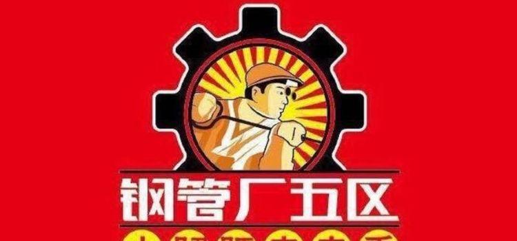 鋼管廠五區小郡肝串串香(恒昌店)1