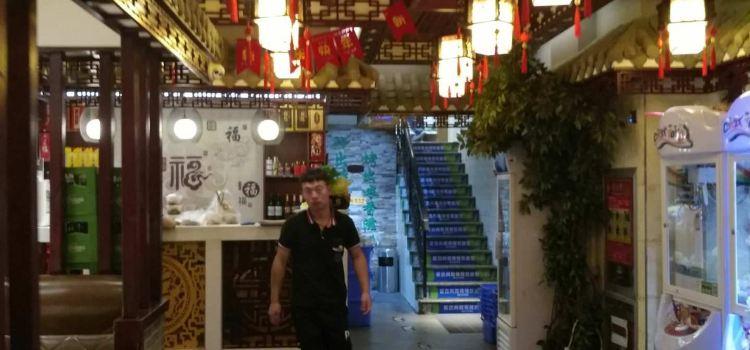 延邊向陽燒烤店2