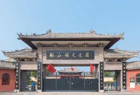微山湖文化園