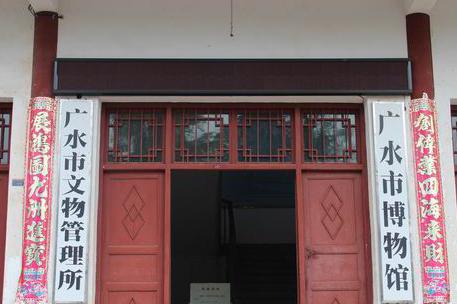 Guangshuishi Museum