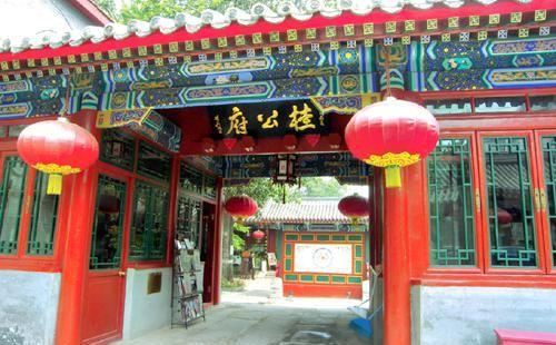 Duke Gui's Mansion