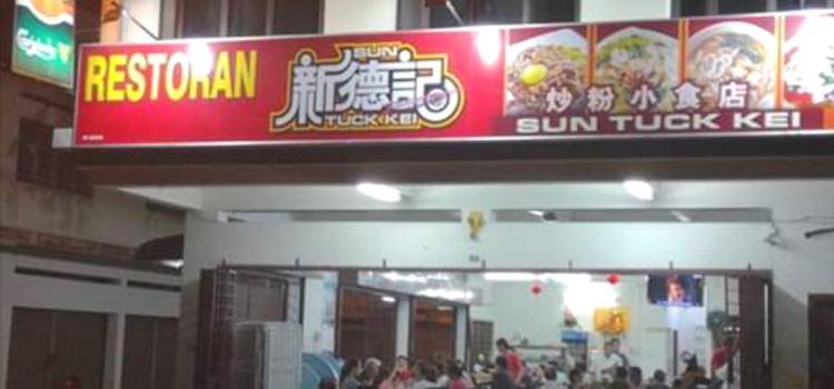 新德記炒粉小食店2