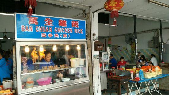 Restoran Ban Chuan