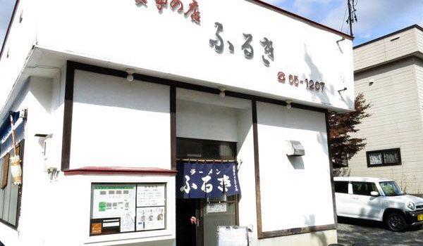 Ramen Furuki1