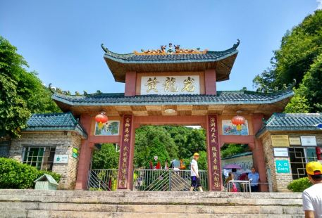 She Nationality Scenic Area in Huanglongyan