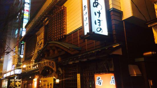 Izakaya Akebono