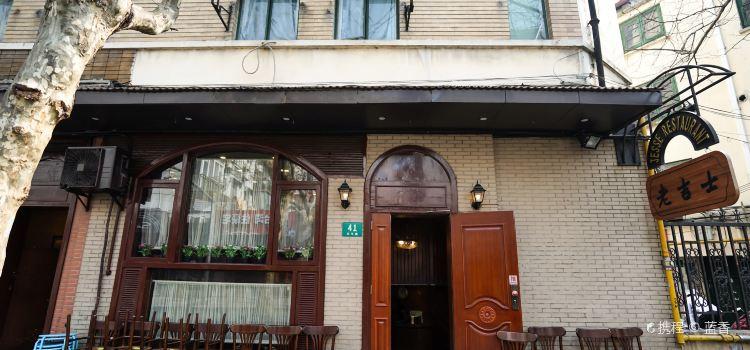 老吉士酒家(天平路店)2