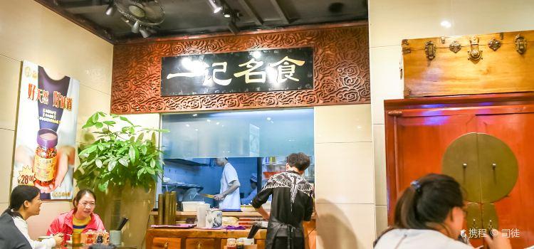 Yi Ji Mian Guan (TaoJin)1
