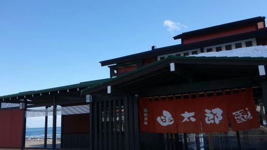 函太郎壽司(小樽店)