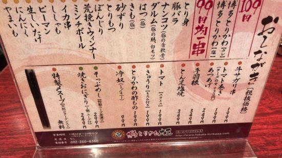 Hakata Torikawa Daijin, Kitte Hakata Kushibo
