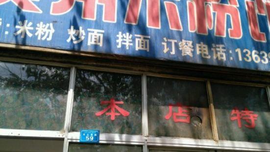 貴州米粉店