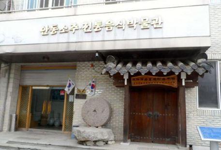안동소주·전통음식 박물관