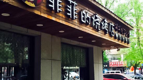 菲菲的燒烤店(鐵西店)