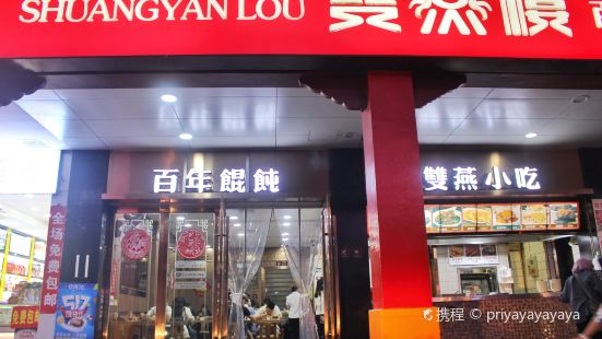 Shuang Yan Lou ( San Wang Street )