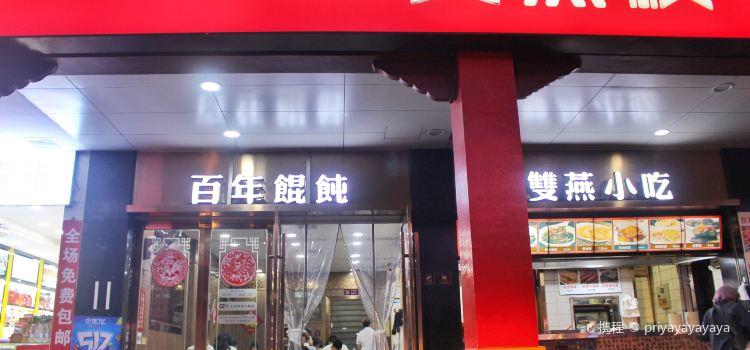 Shuang Yan Lou ( San Wang Street )1