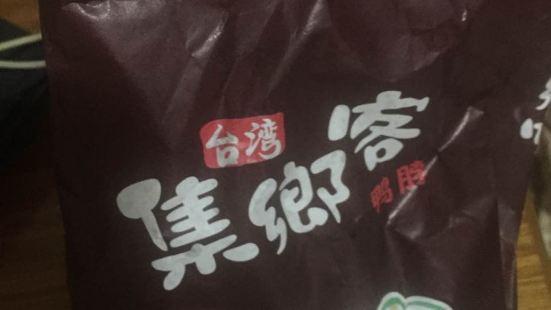 集鄉客(南雷店)