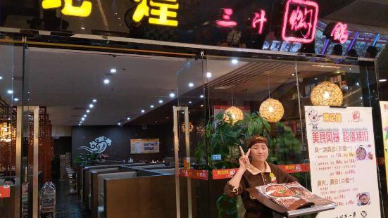 黃記煌三汁燜鍋(海納廣場店)