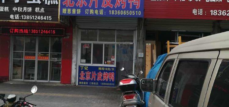 北京片皮烤鴨