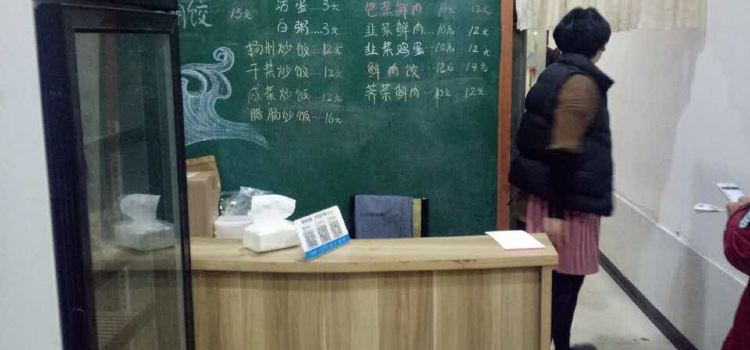 天天餃子館(店口店)