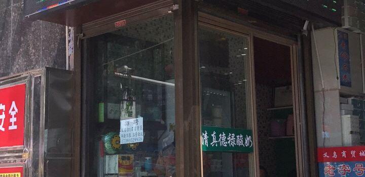 德祿優酪乳(義烏商城店)1