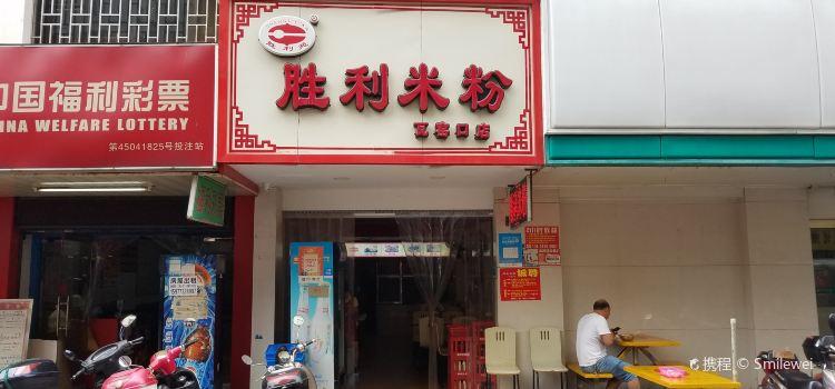 Sheng Ji Rice Noodles1