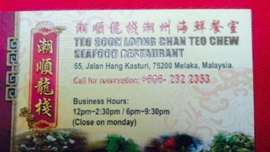 Teo Soon Loong Seafood Restaurant