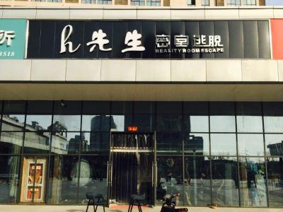 H xiansheng Escape Room