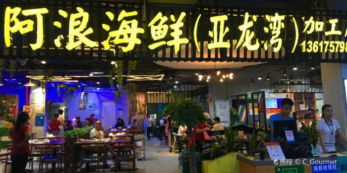 A Lang Seafood liansuoJiaGong ( diyishichangdian )2