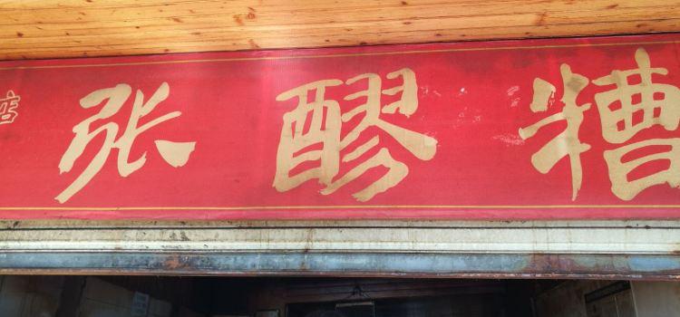 青城一絕劉蕎面3