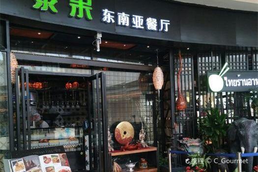 Tai Guo Dong Nan Ya Restaurant3
