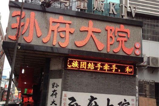 孫府大院(步行街店)3