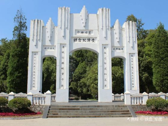 Memorial Hall of the Victory of the Anti-Japanese War and the Acceptance of the Japanese Surrender