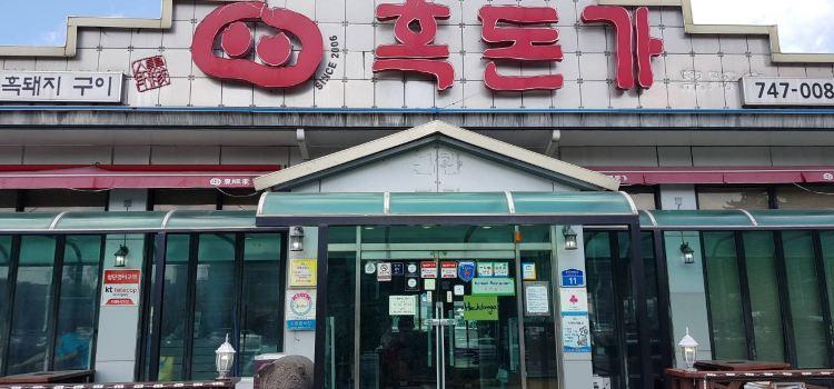 Black Dolphin House (Jeju Main Store)3