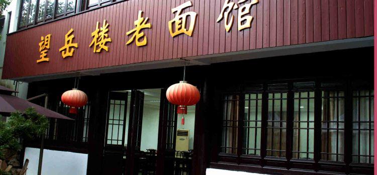 興福正宗老麵館3