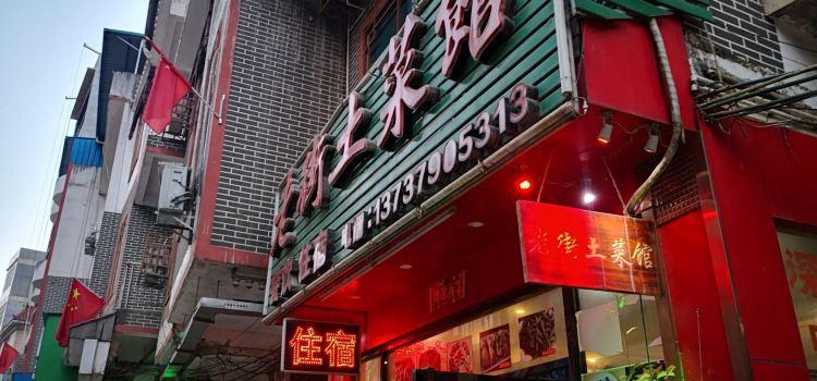 老街土菜館2
