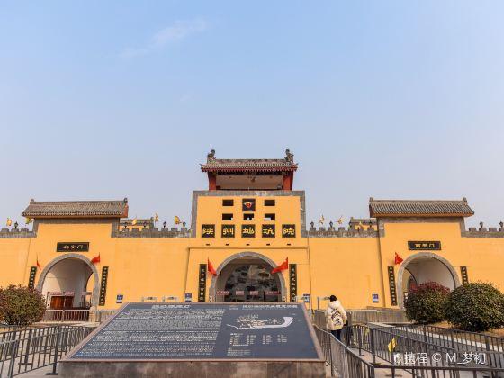 Shanzhou Cave Dwellings