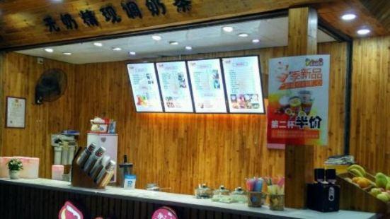 愛尚奶茶(興隆步行街店)