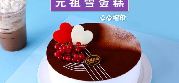 元祖食品(紅穀灘店)2