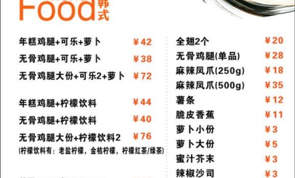 南漢山城韓式炸雞(梭欏灣店)1